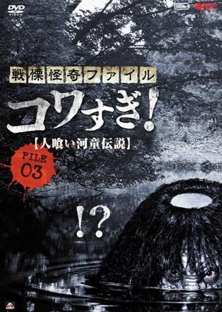 戦慄怪奇ファイル コワすぎ! FILE-03人喰い河童伝説