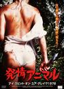 発情アニマル アイ・スピット・オン・ユア・グレイブ1978