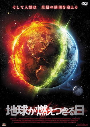 地球が燃え尽きる日