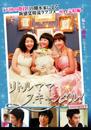 リトルママ・スキャンダル DVD-BOXⅡ