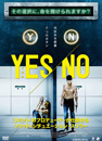 YES/NO イエス・ノー