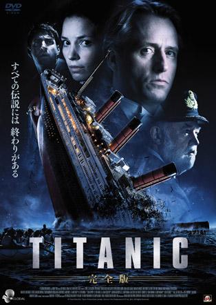 TITANIC【完全版】
