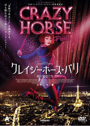 クレイジーホース・パリ 夜の宝石たち【通常版】